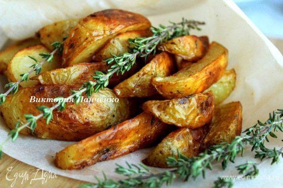 Такую картошку можно взять с собой на пикник...