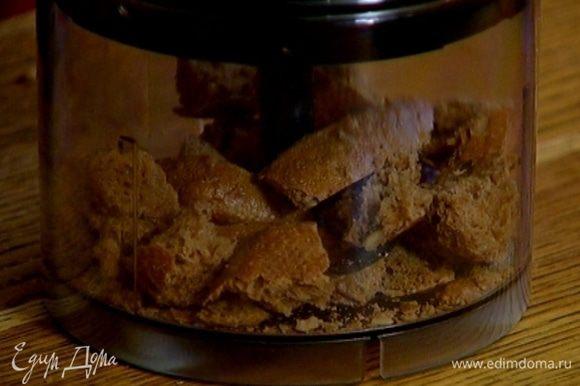 Вчерашний хлеб измельчить в блендере в крошку.
