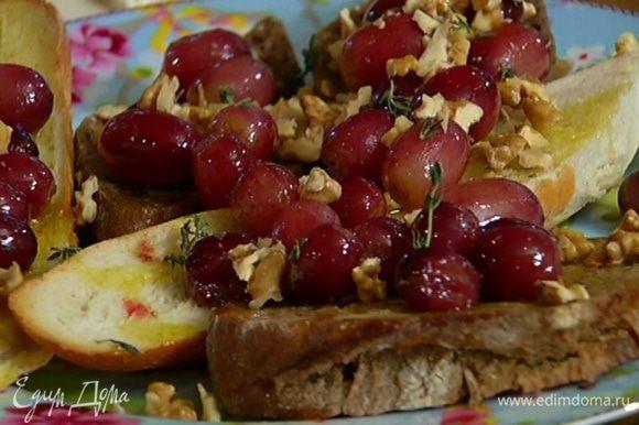 Выложить на блюдо хлеб, а сверху — запеченный виноград, посыпать орехами с тимьяном, разложить кусочки сыра и полить медом.