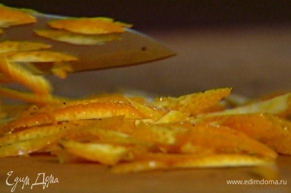 С апельсина очень тонко срезать цедру и порубить ее тонкими полосками.