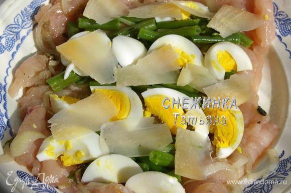 После маринования филе, берём одно, лук и все составляющие маринада сохраняем с одной стороны. Поверху кладём спаржевую фасоль на небольшом расстоянии, между ней – яйца, затем сыр.