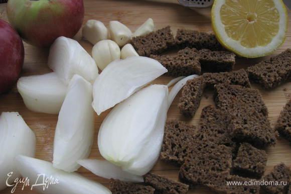 Лук разрезать на дольки. С хлеба срезать корки, нарезать на кусочки, каждый из которых смочить несколькими каплями лимонного сока.