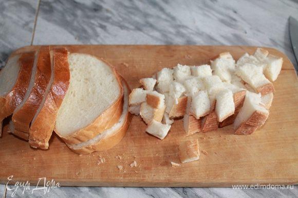 Хлеб порезать кубиками, сделать в духовке сухарики.