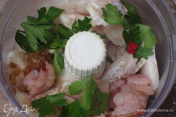 В блендер поместить филе рыбы, креветки, чеснок, листья петрушки, соевый соус, щепотку соли (ориентируйтесь на свой соевый соус), небольшой кусочек перчика и пюрировать до однородной массы.