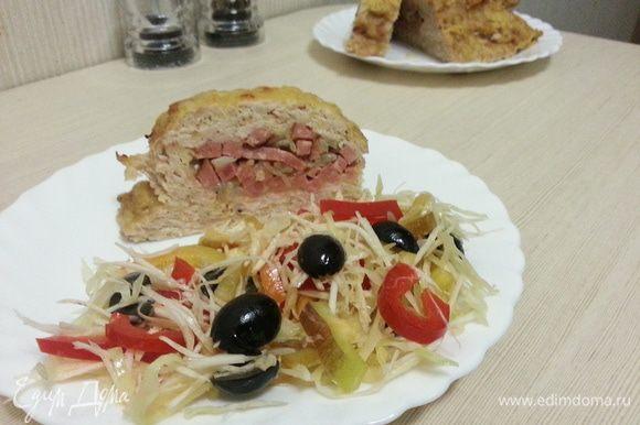 Нарезаем на порционные кусочки. Хорошо подавать с салатом из свежих овощей.