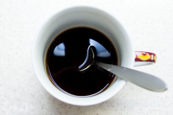 Сварить кофе.