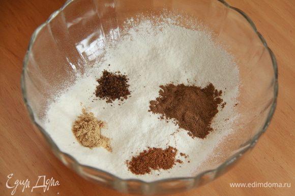 Муку просеять, добавить специи: корицу, имбирь, мускатный орех, душистый перец.