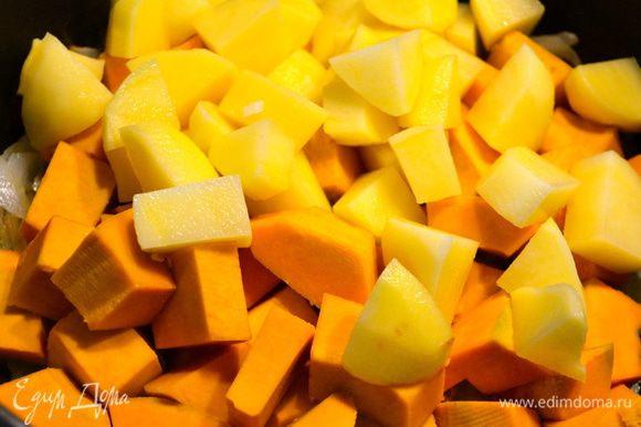 Добавить в кастрюлю порезанные картофель и тыкву. Перемешать и дать потомится овощам не небольшом огне одну минуту.
