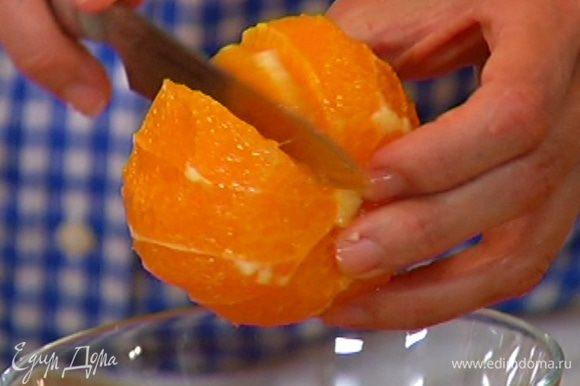 С апельсина и половинки лимона срезать кожуру, а затем вырезать мякоть между перепонками, сохранив выделившийся при этом сок.
