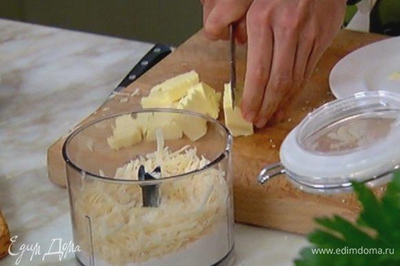 Предварительно охлажденное сливочное масло нарезать кубиками.