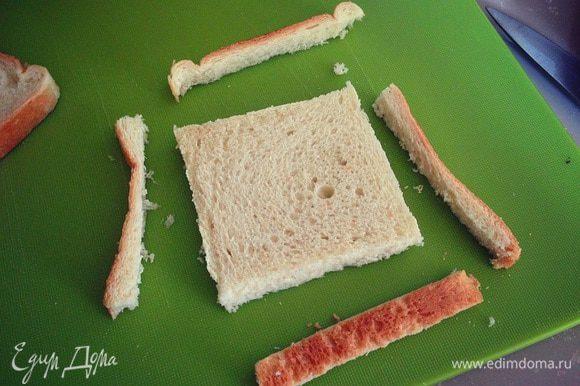 Берем кусочек тостового хлеба, обрезаем корочки....