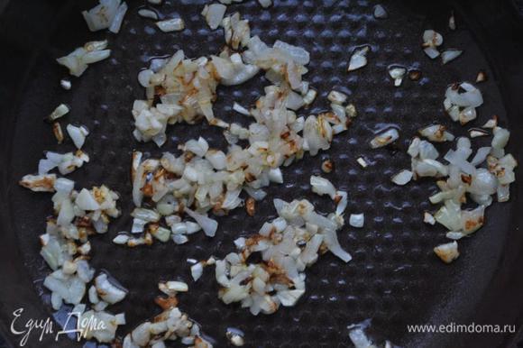 На разогретом оливковом масле обжариваем лук до золотистого цвета. Добавляем измельченный чеснок и жарим еще 1 минуту.