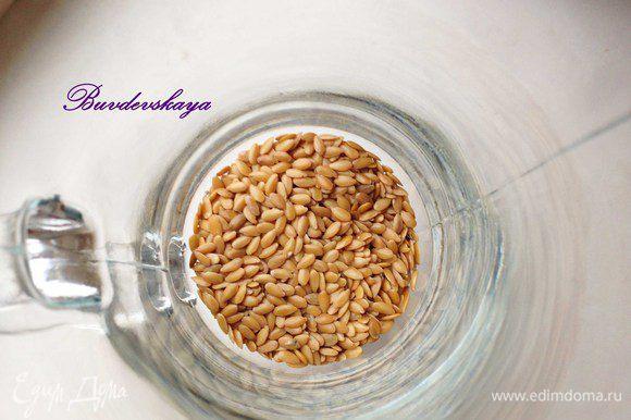 В жаропрочный бокал положить семена льна.