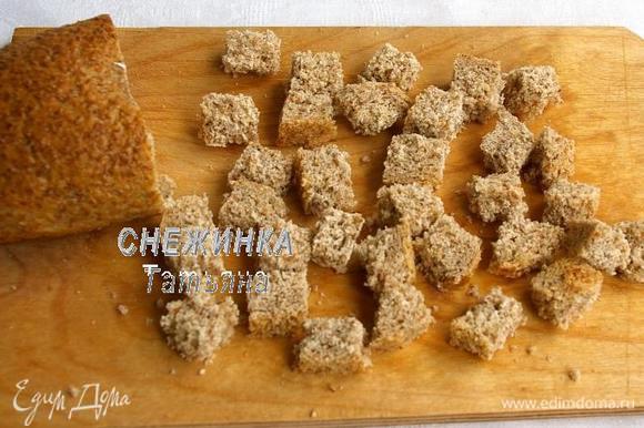 Ломтики хлеба нарезаем небольшими кубиками, срезав корки.
