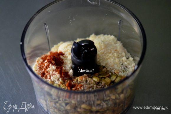 Семечки тыквенные очищенные 1 стакан, соль 1 ч.л , свежий порубленный орегано 2 ч.л , пармезан на терке 3 стол.л , паприка 1/4 ч.л порубить в фудпроцессоре в крупную крошку.