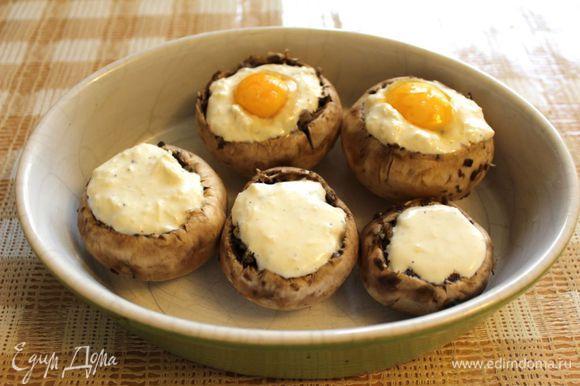 Тертый сыр смешать со сметаной, присолить и поперчить. В подготовленные шляпки грибов уложить томленные грибы, сверху добавить 2 ч.л. сметанной заправки на каждый гриб. Сделать углубление в двух шляпках и аккуратно положить по яйцу перепелиному. Запекать при температуре 170 градусов 15-20 минут.