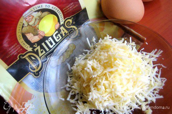 Твёрдый сыр натереть на мелкой тёрке или купить уже натёртый!