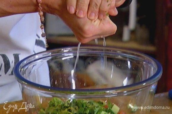 Соединить нарезанные овощи с зеленью, посолить, поперчить, добавить цедру лимона, полить лимонным соком и оставшимся оливковым маслом и все перемешать.