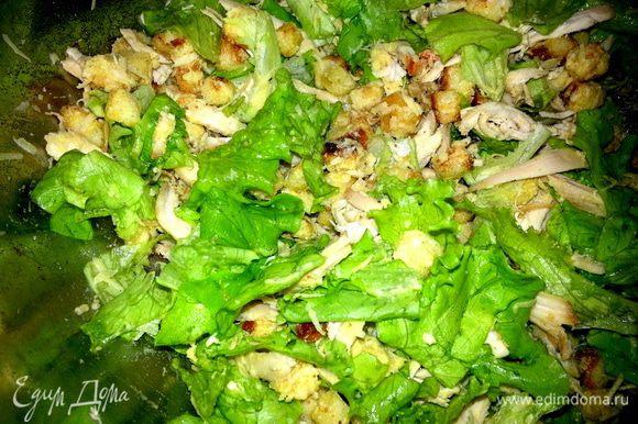 Каждый берёт порцию и перемешивает салат в тарелке...Или по-домашнему перемешать в общем блюде!