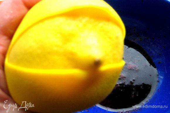 Вставить половинку лимона в давилку-лимонницу...