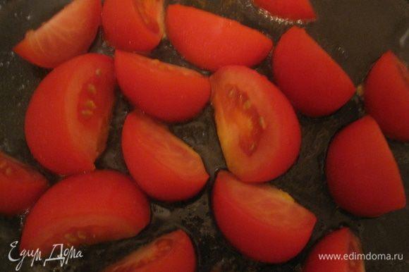 Разрежьте помидоры и пожарте на оливковом масле.