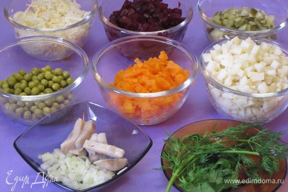 Свеклу, картофель, морковь, репчатый лук, соленые огурцы нарезать кубиками. Квашеную капусту мелко нарезать. Филе сельди очистить от косточек, нарезать кубиками.