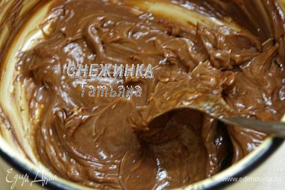 Отдельно смешиваем предварительно размягчённое сливочное масло с чёрным шоколадом, который растапливаем на водяной бане. Когда шоколад растопили, обязательно даём ему остыть, и затем соединяем с маслом.
