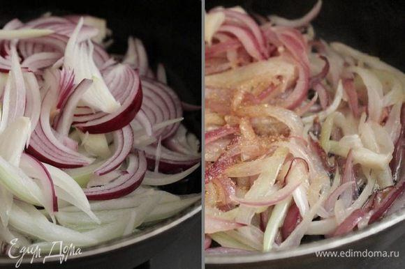 Лук нарезать на тонкие дольки. В сковороде разогреть оливковое масло, добавить лук, соль и перец. Довести лук до мягкости. Затем добавить коричневый сахар и потомить лук ещё минут 7.