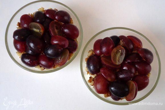 и разложить виноград.