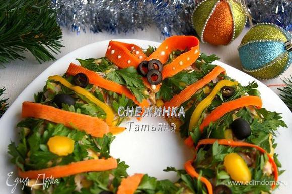 В центре верхней части «веночка» делаем «бант» из морковных лент, украшаем его кружочками маслин и капельками майонеза. Майонезом, к слову, можно сделать любой рисунок на лентах.