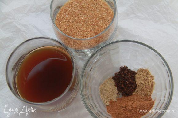 Объединить кофе, коричневый сахар и специи вместе.