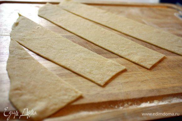 Тем временем тесто раскатываем в пласт как можно тоньше. Разрезаем на сегменты.