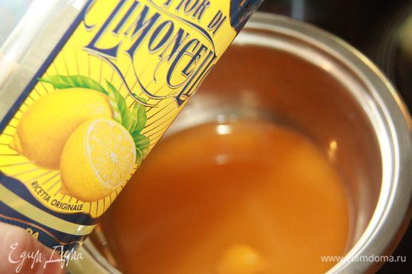 """Соединить сок, цедру клементинов, ликёр (у меня """"Лимончелло"""", по рецепту требуется апельсиновый ликёр """"Grand Marier""""), проварить смесь на небольшом огне минут 10."""