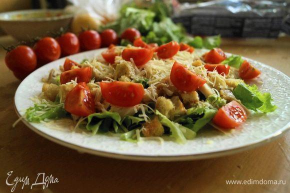 Выложить помидорки-черри разрезанные на 4 части. Подавать салат сразу, чтобы не размокли сухарики.