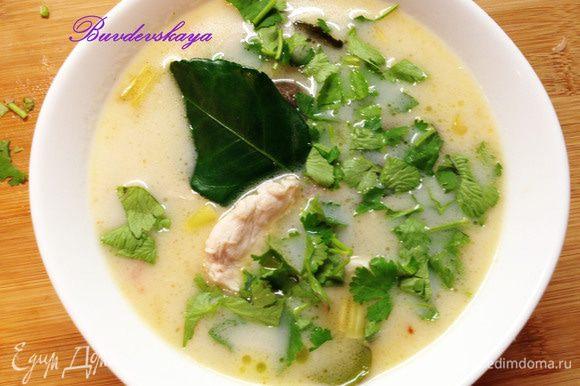 Добавляем сок лайма, пальмовый сахар и рыбный соус. Пробуем суп на вкус - он должен быть сливочно-кисло-сладко- острым, без преобладания какого- либо одного вкуса ! При необходимости добавляем рыбный соус, сок лайма, пальмовый сахар или чили. Разливаем по тарелкам, в каждую кладем по листочку кафир-лайма и добавляем зелень кинзы. В Тайланде часто подают такой суп с отварным рисом, кусочки галангала и листики лайма не едят (оставляют в тарелке). ENJOY !