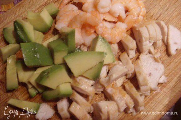 Нарежем куриную грудку: (курочка может быть с гриля или запечена в духовке. Очень удобно употребить кусочек, оставшийся со вчерашнего обеда))), авокадо и подготовим креветки.