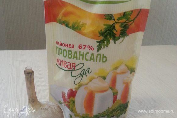 Это главные ингредиенты салата... Чистим и пропускаем через пресс чеснок, перемешиваем с чесноком.
