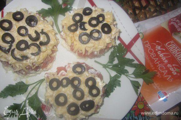 Сверху- нарезанные кольцами маслины. Украсить веточками зелени укропа или петрушки. Салат можно не солить.