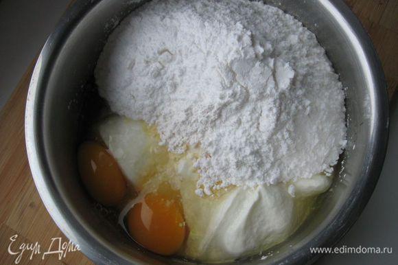 Для начинки хорошо перемешать творог, 2 яйца, сахарную пудру и ванильный пудинг.