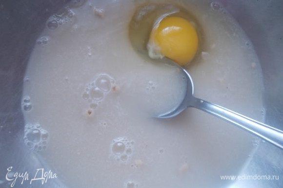 Смешать соль, сахар и дрожжи, залить теплой водой. Когда все раствориться,добавить 1 яйцо и взбить до однородности.