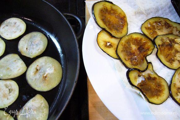 Обжарить на оливковом масле, положить на кухонное полотенце, присолить. Я очень боялась, что баклажаны будут горчить, ведь мы привыкли оставлять баклажан в соли, потом смываем соль, сушим баклажан и только после этого обжариваем. Опасения мои были напрасны – чипсы из баклажана не горчили!