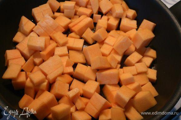 В сковороде разогреть оливковое масло и добавить в нее нарезанную произвольными кубиками тыкву. Слегка ее зарумянить, всыпать тимьян, влить бальзамик и воду. Потушить тыкву до мягкости.