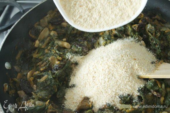 Затем добавить майоран и толченые сухари, положить половину требуемой соли и поперчить начинку по вкусу.