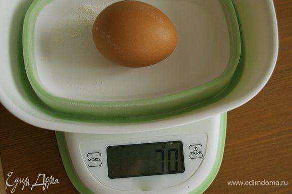 Начнем с приготовления теста для тальятелле. Здесь все просто в плане соблюдения пропорций - на каждые 100 г муки берется 1 крупное яйцо (не менее 70 г)!