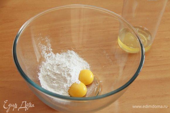 Отделить белки от желтков. Желтки взбить с сахарной пудрой до увеличения в объёме.