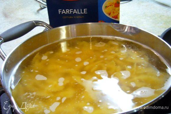 В кастрюлю с кипящей подсоленной водой отправить фарфалле. Готовим макароны «аль-денте».