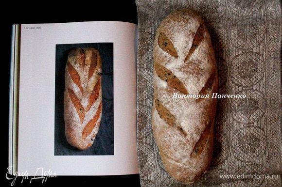 Хлеб получился почти такой же, как и у Бертине))))))))))))