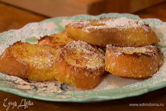 Обжаренные тосты посыпать сахарной пудрой.