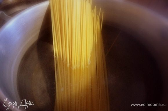 Приготовить спагетти в кипящей подсоленной воде. Пока они варятся, приготовить соус.