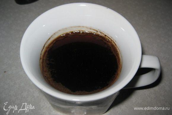 Делаем кофе и разбавляем его с вишневым ликером.